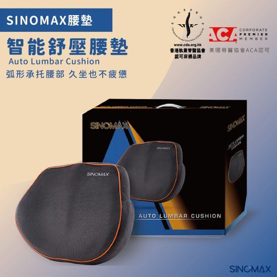 Auto Lumbar Cushion 智能舒壓腰墊